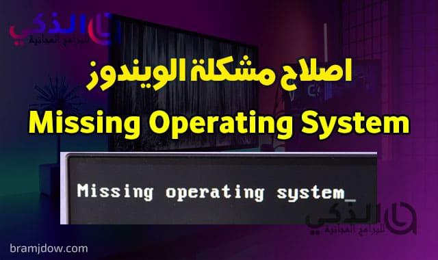 حل مشكلة Missing Operating System في ويندوز 7 8 10