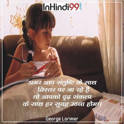 Thoughts in Hindi for Students छात्रों के लिए सर्वश्रेष्ठ सुविचार, अनमोल वचन