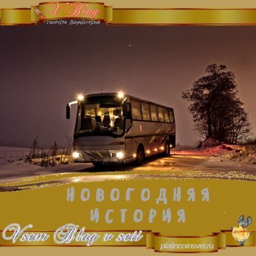 novogodnyaya-istoriya-platincoinsvet.ru