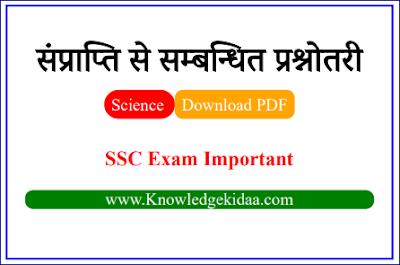 संप्राप्ति से सम्बन्धित प्रश्नोतरी   SSC Exam Prevoius Year Questions   PDF Download   Objective Questions  