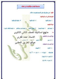 مذكرة شرح الاستاتيكا للصف الثانى الثانوى, للاستاذ احمد فكرى