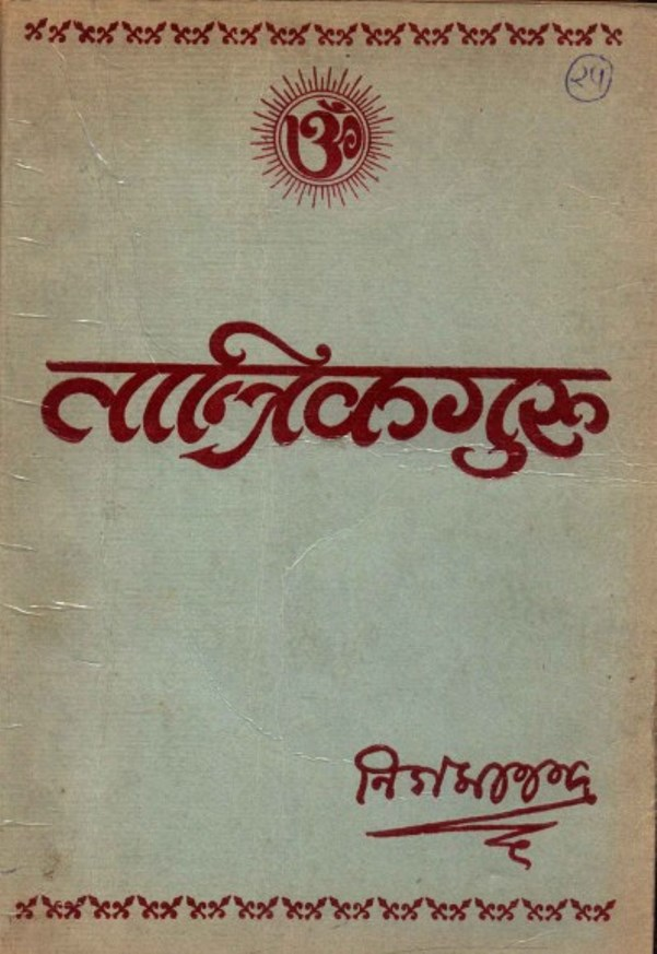 tantrik-guru-nalinikanth-तांत्रिकगुरु-नलानिकांत