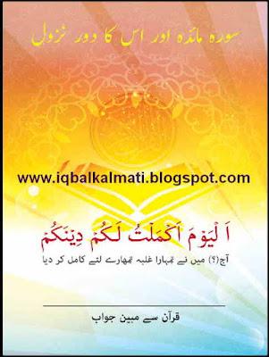 Surah Maida Urdu tafsir