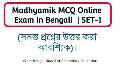 Madhyamik Life Science MCQ Online Exam in Bengali    SET-1
