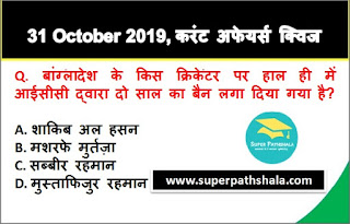 Daily Current Affairs Quiz 31 October 2019 in Hindi