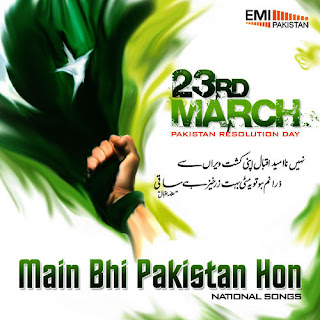 23 March Pakistan Day 2018 Images, Quotes, SMS and Sayings