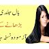 Long Hair Tips Within 1 Month || Hair Growth || Raaztv