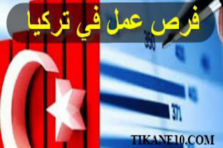 أفضل فرص عمل في تركيا للسوريين والعرب 2021
