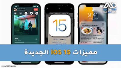 مميزات iOS 15