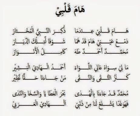teks hama qolbi arab dan latin beserta artinya