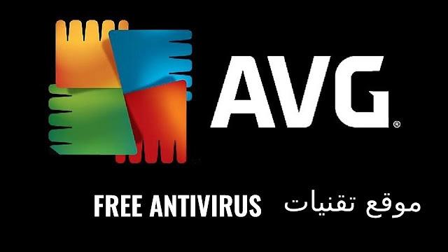 https://www.te9nyat.com/2019/04/avg-antivirus-free.html