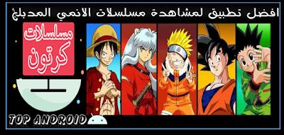 مسلسلات كرتون عربية For 0