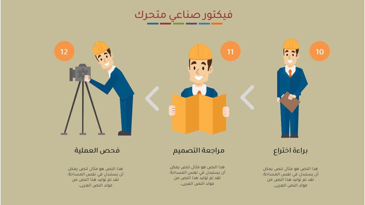 انفوجرافيك بوربوينت عن الكهربا والعمال
