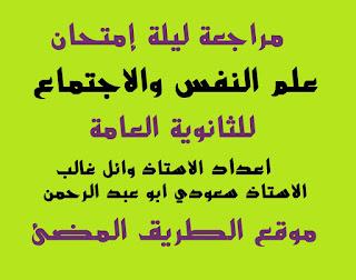 أهم مراجعات ليلة إمتحان علم النفس والاجتماع للثانوية العامة، توقعات إمتحان علم النفس 2020 أستاذ  وائل غالب و الاستاذ سعودي