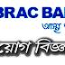 Brac Bank job circular 2019 in February । newbdjobs.com