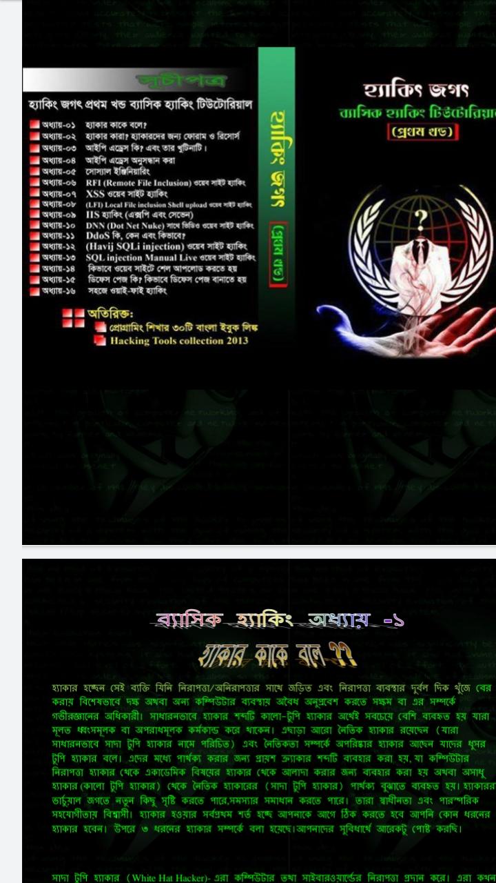 [[Hacking Book - PDF]]  হ্যাকিং কি?  কত প্রকার, কি কি?  হ্যাকিং শেখার বই ফ্রি তে ডাওনলোড করে নিন।