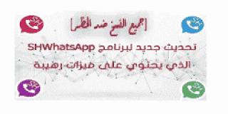 تنزيل تحديث واتس اب اس اتش 2020 اخر اصدار SHWhatsApp تحميل ضد الحظر الاحمر-الازرق-البنفسجية