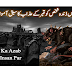 kabar ka azab zinda insaan par | The torment of the grave