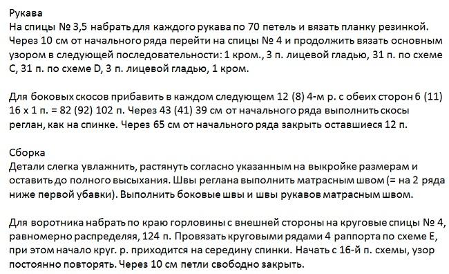 opisanie-vyazaniya3