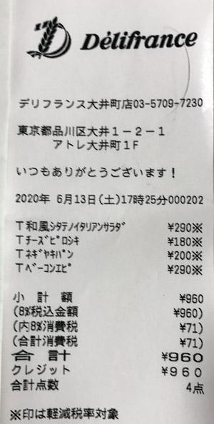 デリフランス 大井町店 2020/6/13 のレシート