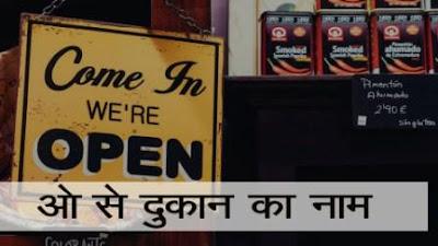 शॉप नाम लिस्ट इन हिंदी | नई दुकान का नाम क्या रखें |  अ से दुकान का नाम