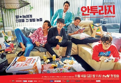 Entourage Korean Drama Wiki