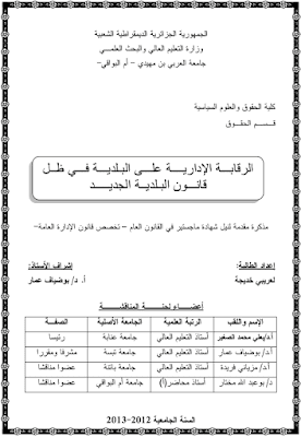 مذكرة ماجستير: الرقابة الإدارية على البلدية في ظل قانون البلدية الجديد PDF