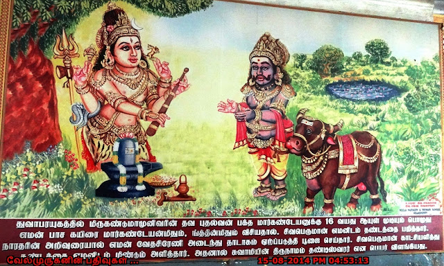 Dhandeeswaram Shiva Temple