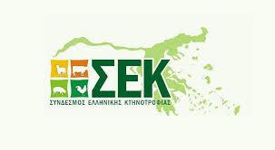 Άμεσα μέτρα στήριξης της κτηνοτροφίας - πτηνοτροφίας ζητάει ο Σύνδεσμος Ελληνικής Κτηνοτροφίας