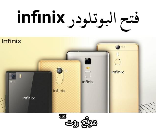 فتح البوتلودر رسمياً لجميع هواتف انفينيكس unlock bootloader infinix