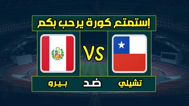 موعد مباراة تشيلي وبيرو