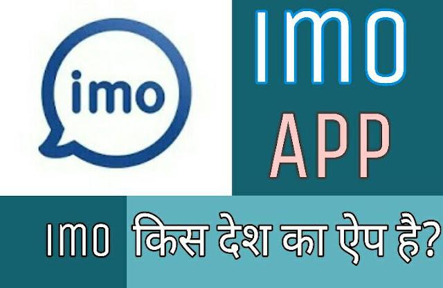 IMO किस देश का app है