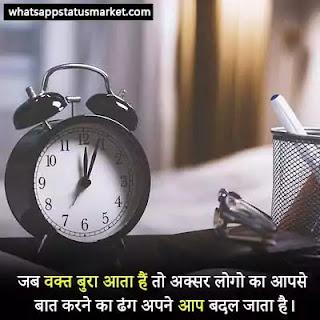 waqt kharab hai image