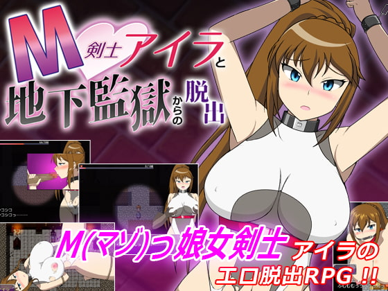 [H-GAME] Masochist Swordswoman Aira and the Escape from Basement Confinement JP