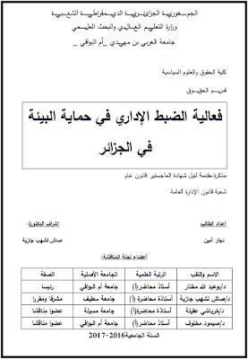 مذكرة ماجستير: فعالية الضبط الإداري في حماية البيئة في الجزائر PDF