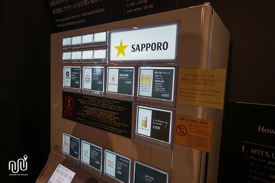 เที่ยว Sapporo 1 วัน : พิพิธภัณฑ์เบียร์ซัปโปโร Sapporo Beer Museum