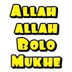 Allah Allah Bolo Mukhe Muke Lyrics | আল্লাহ আল্লাহ বলো মুখে মুখে লিরিক by Kalarab.Holy Tune