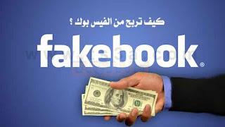 كيفية الربح من فيديوهات الفيس بوك - شروط وقوانين لكسب المال من الفيسبوك