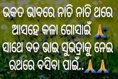 ratha yatra image