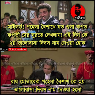 bengali comment for facebook text