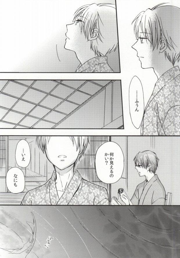 Trang 8 - Ito Yuuyu - Natsume Yuujinchou Doujinshi (- Shisui) - Truyện tranh Gay - Server HostedOnGoogleServerStaging