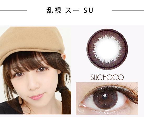 乱視用 スー Su 14.0mm /533