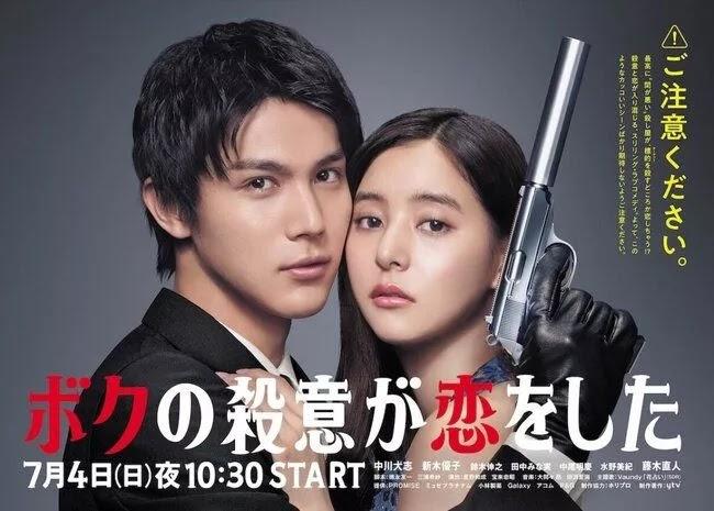 Review Sinopsis Hitman in Love Drama Jepang 2021