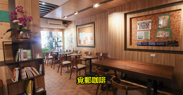 台中中區|覓郵咖啡|中華郵幣社|咖啡甜點與郵票錢幣的結合|近台中車站