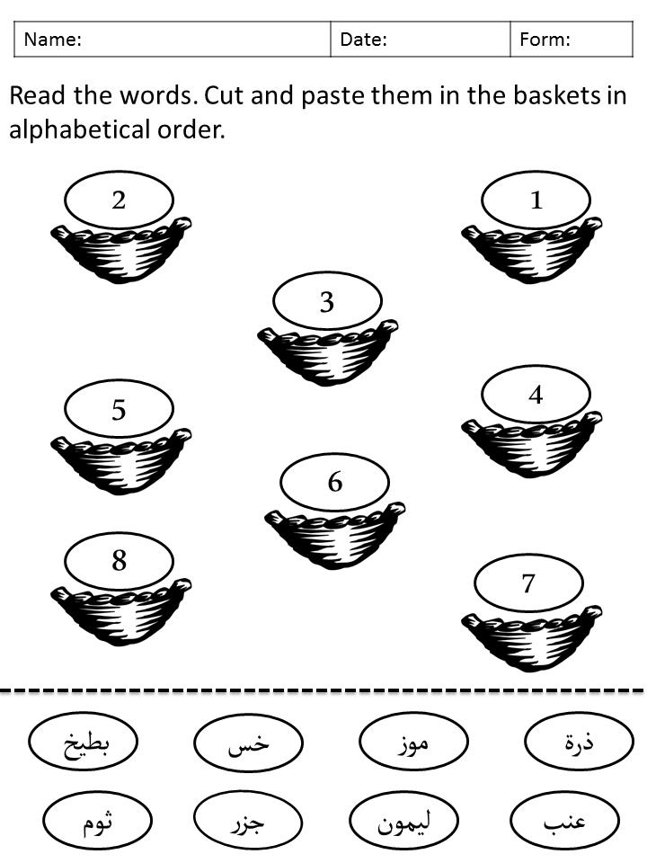 Printable Worksheets islamic studies worksheets : Arabic and Islamic Blog: Arabic for non-Arabic Speaking Children ...
