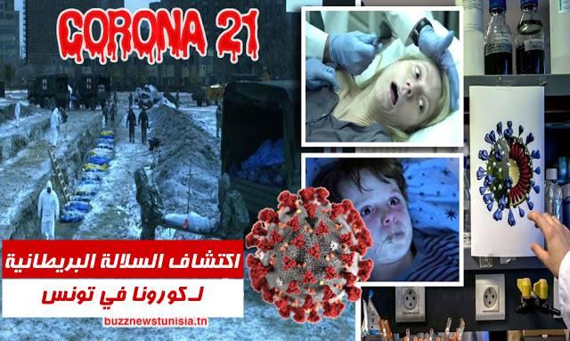 السلالة البريطانية المتحورة لفيروس كورونا المكتشفة في تونس ... هذا ما نعرفه عنها