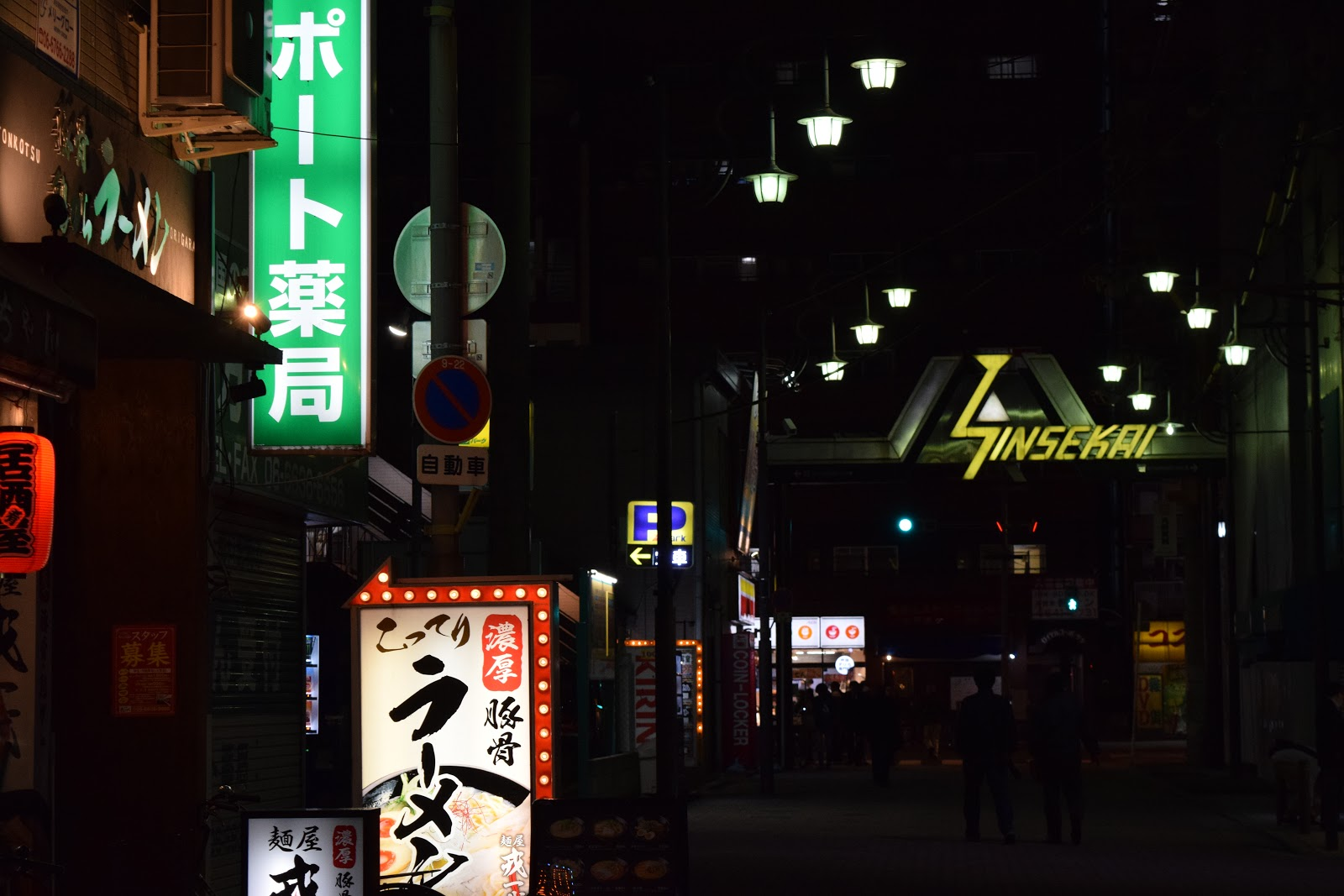 Side street in Shinsekai, Osaka at night