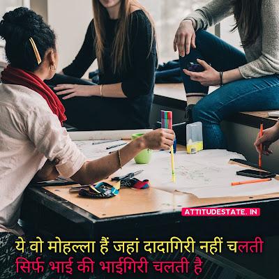 fb bhai status in hindi