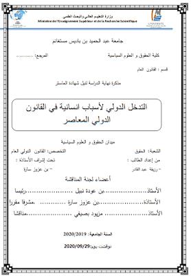 مذكرة ماستر: التدخل الدولي لأسباب إنسانية في القانون الدولي المعاصر PDF