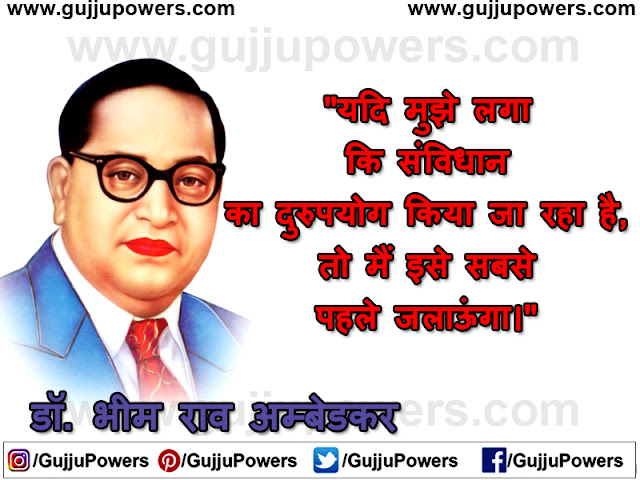 dr bhimrao ambedkar quotes in hindi